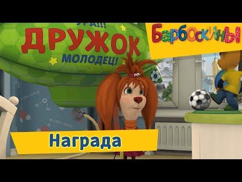 Награда 🥇 Барбоскины 🥇 Сборник мультфильмов 2019 thumbnail