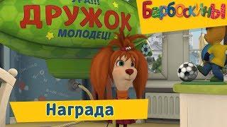 Награда 🥇 Барбоскины 🥇 Сборник мультфильмов 2019