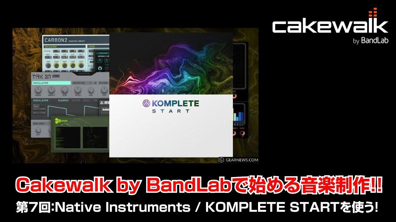 cakewalk by bandlab インストール