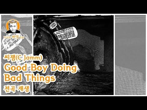 친절한 빡뚱오빠 #25|씨잼(C Jamm) Good Boy Doing Bad Things 전곡 재생(50분)