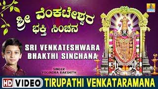 Tirupathi Venkataramana - Sri Venkateshwara Bhakthi Sinchana