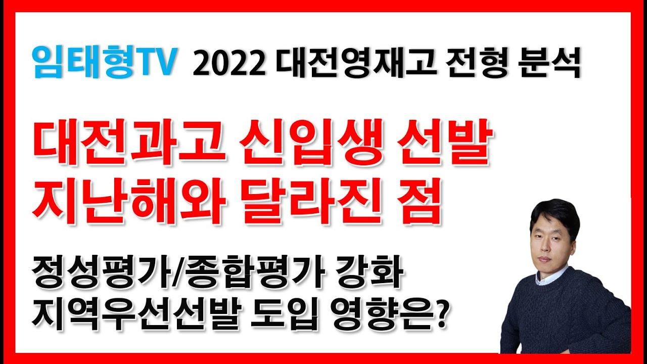2022 대전영재고 전형 변화 분석(대전과학고등학교 서류 준비 유의사항, 2단계 지필고사 변화)