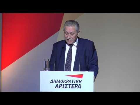 Εισαγωγικη Ομιλια του Προεδρου Φωτη Κουβελη στο 2ο συνεδριο του κομματος