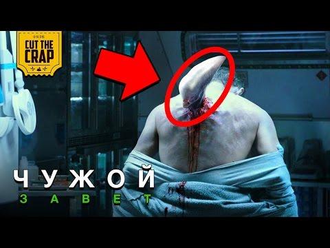 Чужой: Завет / Alien: Covenant -