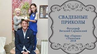Свадебные приколы. Свадьба Анны и Руслана. Фотограф в Николаеве Виталий Саржевский.