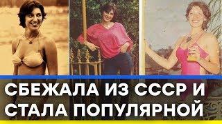 Как украинка обогнала всех и первой из СССР снялась в журнале для взрослых - Секретный фронт