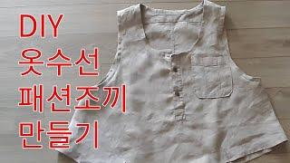 옷수선, 패션조끼 만들기,린넨, 중년 패션,diy, 레…