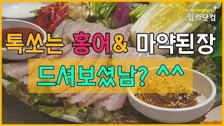 톡쏘는 홍어&마약된장  먹어 봤으요? ^^