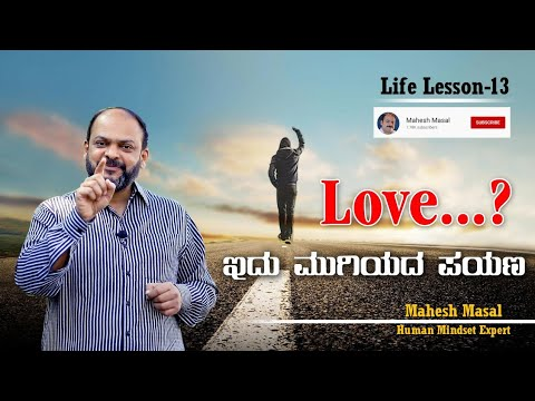 ಪ್ರೀತಿ - ನಿರಂತರ ಪಯಣ. Mahesh Masal, Love a continuous journey.Mahesh Marvels, love failure.