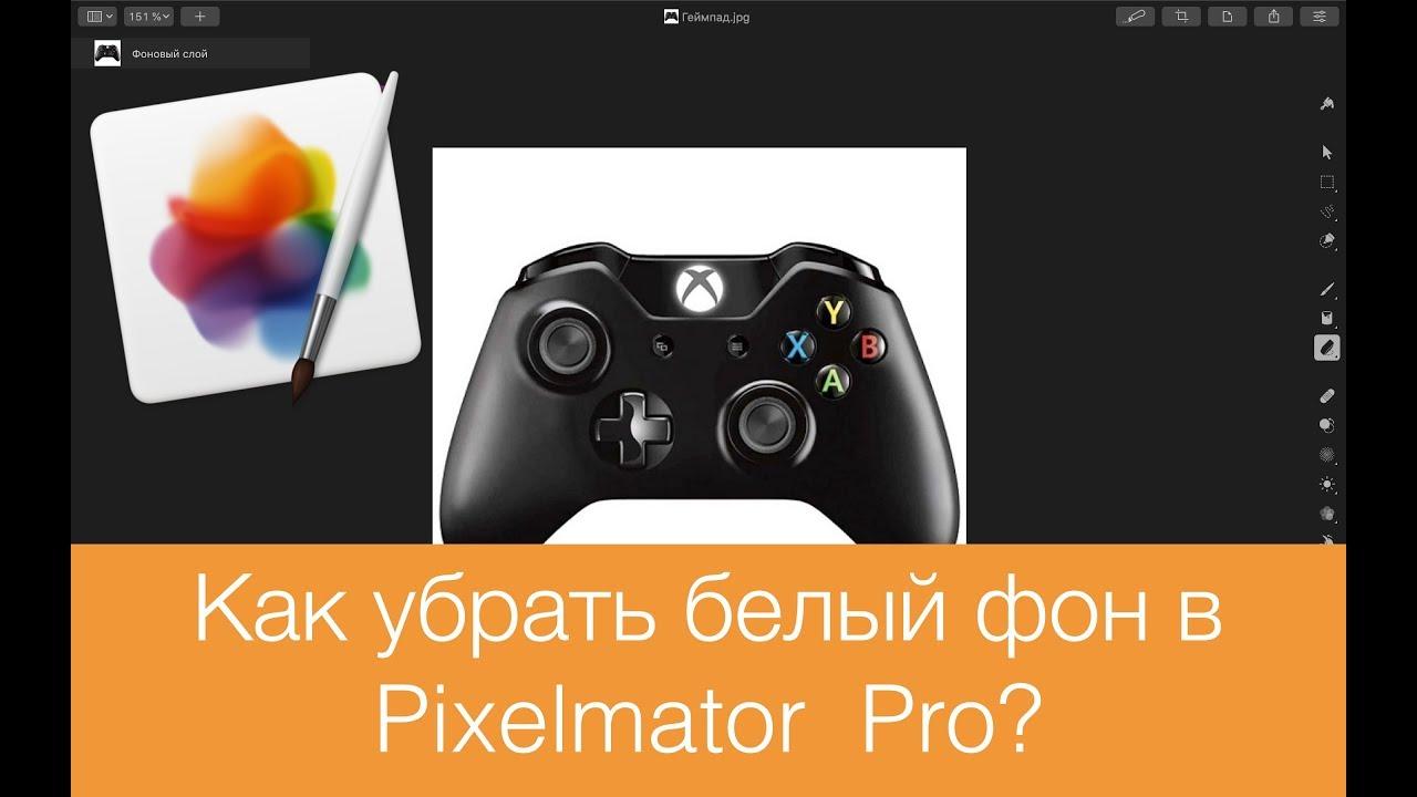 Как удалить белый фон с фото в Pixelmator Pro - YouTube