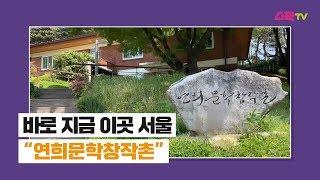 """바로 지금 여기 서울 """"연희문학창작촌"""" - 서울문화재단…"""