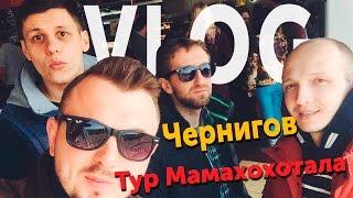 Vlog: Тур Мамахохотала | Чернигов