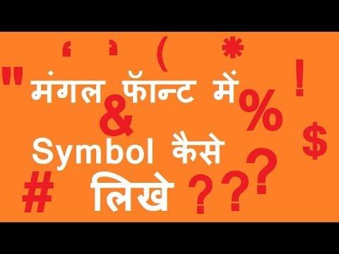 Mangal Font Learning (Symbol) Hindi -2