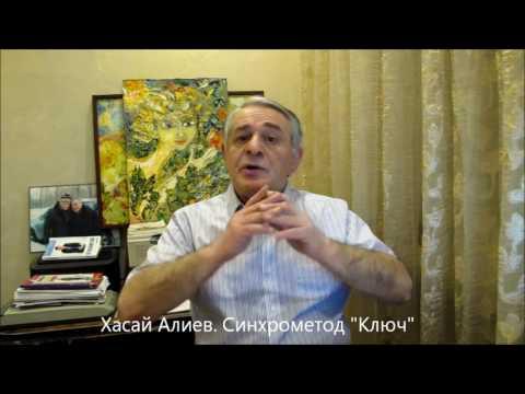 Хасай Алиев. Метод Ключ. Нейтральное состояние для здоровья и творчества
