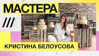 Мастера — Семейная сыроварня, IL CASARO, Кристина Белоусова, Пятигорск