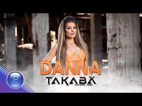 DANNA ft. DIONA - TAKAVA / Данна ft. Диона - Такава, 2020