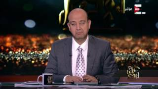 كل يوم - عمرو اديب يبدأ البرنامج بـ كل يوم مفيش أمل