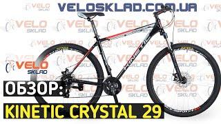 Обзор велосипеда Kinetic Crystal 29 2019 Velosklad