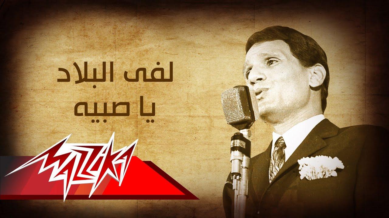 Leffy El Belad - Abdel Halim Hafez لفى البلاد - عبد الحليم حافظ