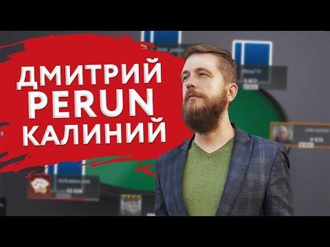 Perun - из грязи в князи | История покерного стримера