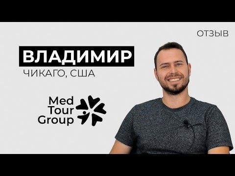 Лечение зубов в Беларуси: отзыв от Владимира