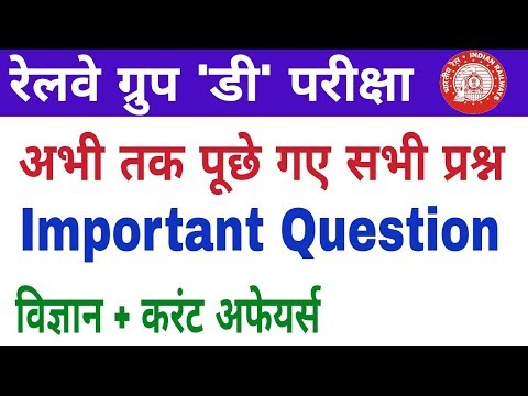 Railway group d all shift question paper october  2018 || rrb group d || exam analysis | gktrack