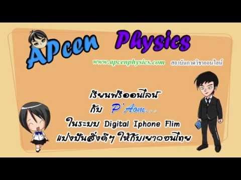 APcen เรียนฟิสิกส์ คณิตศาสตร์ ฟรี ไ่ม่ต้องเสียเงิน บน Youtube