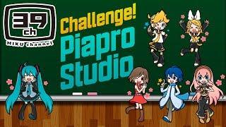 hatsune miku challenge piapro studio course ミク先生と学ぼう piapro studio講座 初音ミク