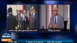 خالد عكاشة: زيارتنا للسجون ليست «شو إعلامي».. والأوضاع جيدة للغاية | المصري اليوم