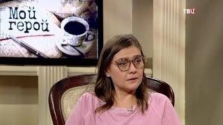 Мария Голубкина. Мой герой