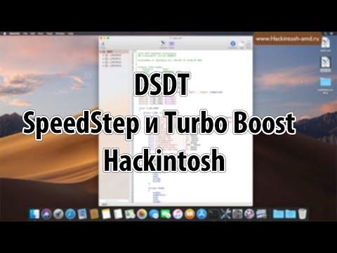 Как прописать в DSDT процессор для SpeedStep и Turbo Boost – Hackintosh