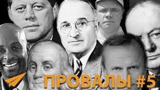 Знаменитые Неудачи #5 - Гришэм, Кеннеди, Черчилль