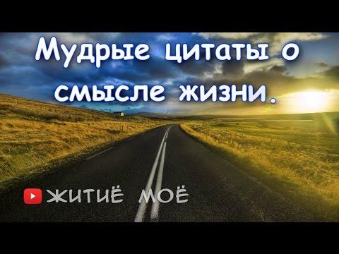 Цитаты о смысле жизни