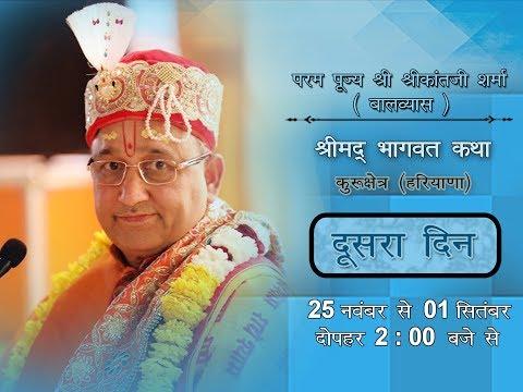 Day 2 Shrikantji Sharma - Shreemad Bhagwat Geeta - Kurukshetra (Haryana)