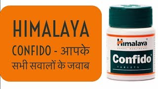 FAQs About Himalaya Confido - All Your Questions Answered in This Video