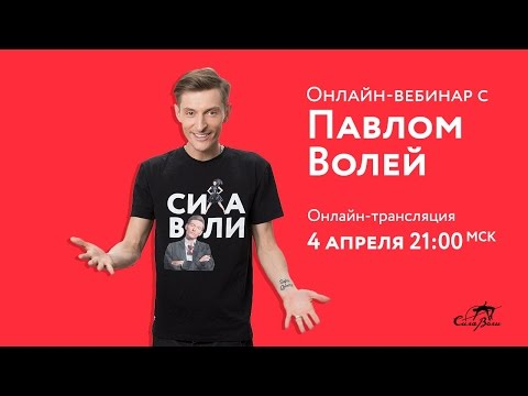 Вебинар Павла Воли 4 апреля 2016