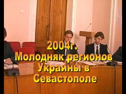 Illarionov59: 2004  Молодняк регионов Украины в Севастополе