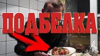 Покушали пельмешек в Ярославле | Центральная пельменная №1 ПОДБЕЛКА