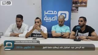 مصر العربية | عبد الرحمن عيد: استفزاز قائد إيطاليا دفعنا للفوز
