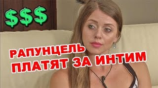 Ольге Рапунцель платят за интим! Последние новости за из дома 2 (2016 год)