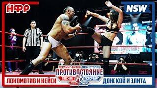 НФР реслинг шоу Противостояние. Локомотив и Кейси против Донского и Элиты
