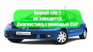Renault clip 2 не заводится. 1.5 TDcI не заводится. Неожиданная поломка