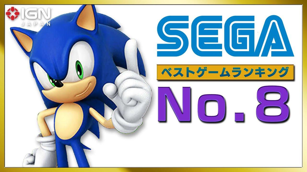 セガの歴代ベストゲームTOP 10――8位はあのシリーズ!……だが、何作目?