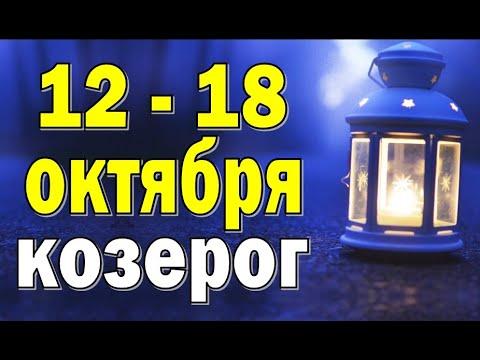 КОЗЕРОГ ⚡️ неделя с 12 по 18 октября. Таро прогноз гороскоп