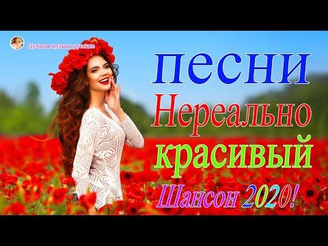 Шансон 2020 - Красивые песни в машину - Все Хиты!! Послушайте!!!