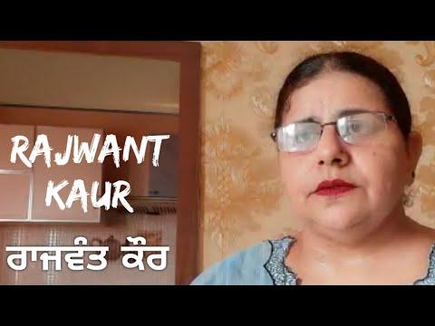 Download Poetry by Rajwant Kaur ਰਾਜਵੰਤ ਕੌਰ ਦੀ ਸ਼ਾਇਰੀ