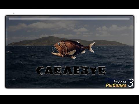 Ютуб русская рыбалка 3 99 квест звезды