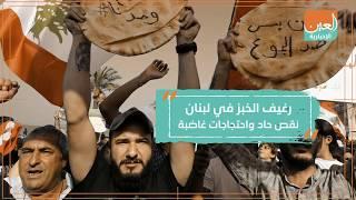 لبنان وصندوق النقد.. القصة الكاملة لدولة تصارع ما أجل البقاء
