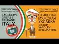 Обзор Yardley Brilliantine | Barbershop in Florence | Эффект мокрых волос