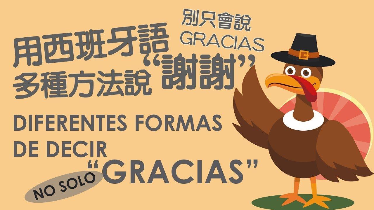 """(實用西文): 西班牙語說""""謝謝""""別只會說""""Gracias""""  多種不同方法 用西班牙語說""""謝謝"""" - YouTube"""